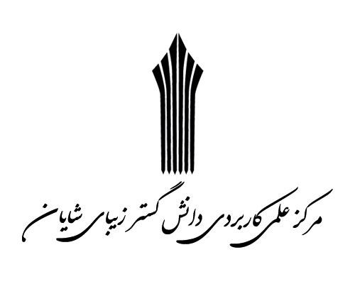 دانشگاه شایان